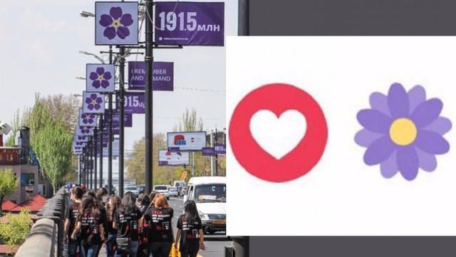 Türklerden Facebook'taki mor çiçeğe büyük tepki