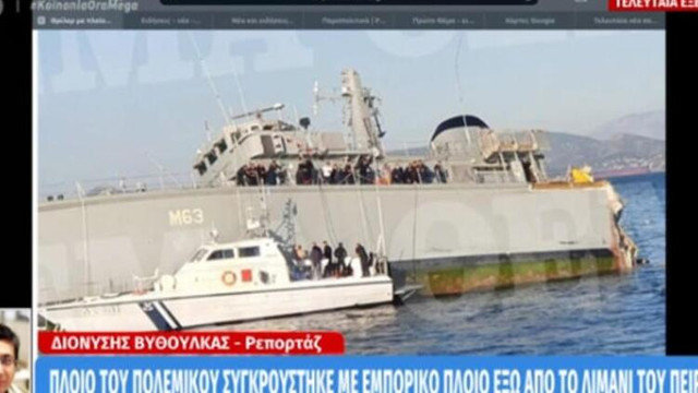 Yunanistan'da donanma gemisi battı!