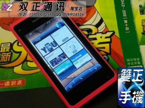 Çin işi Nokia N9