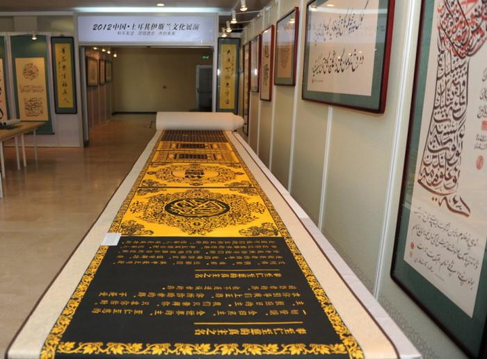 Dünyanın en uzun Kur-anı Kerimi