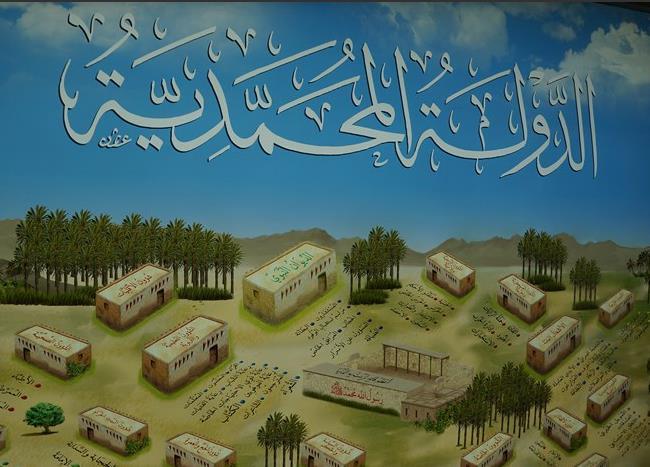 Hz. Muhammed in hayatını anlatan müze