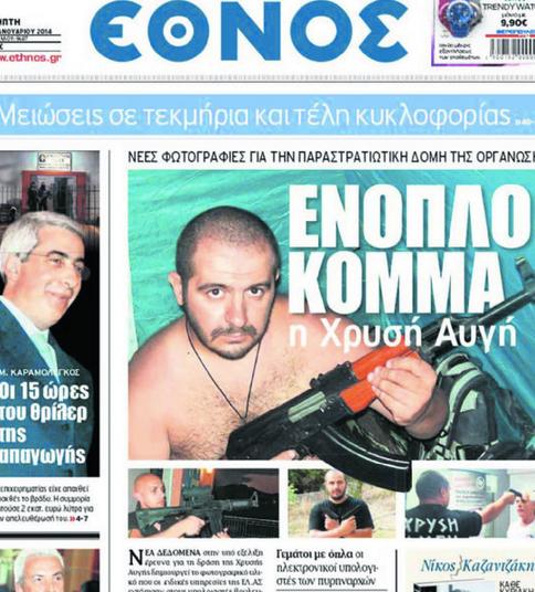 Yunan Nazilerin gizli albümü