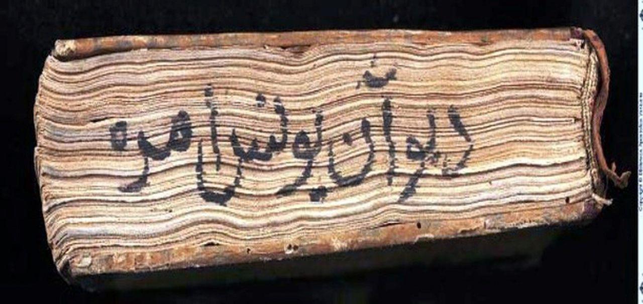 Yunus Emre'nin gün yüzüne çıkmamış eseri Vatikan'dan çıktı! - Resim: 1